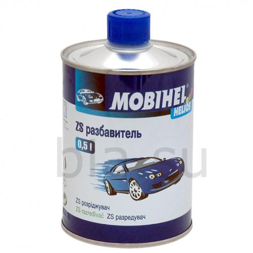 Разбавитель ZS Mobihel, для автоэмалей, уп. 0,5 л