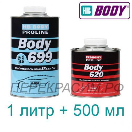 Body 699 лак автомобильный HS быстрый 1+0,5 л