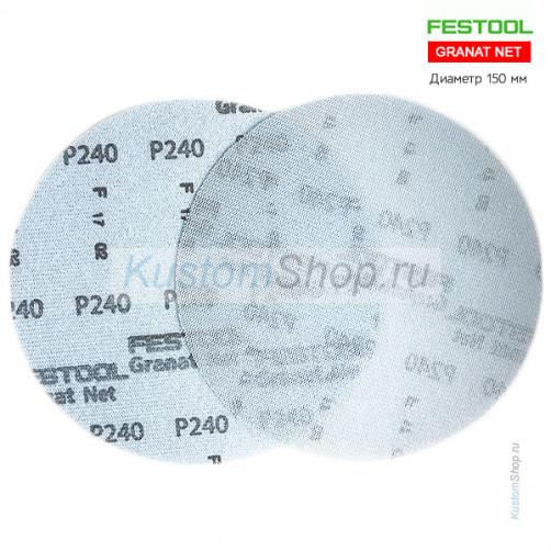 Festool Granat STF NET шлифовальный диск D-150 мм, сетка P320, 50 шт