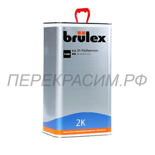 Brulex растворитель для 2К акриловых материалов 5 л