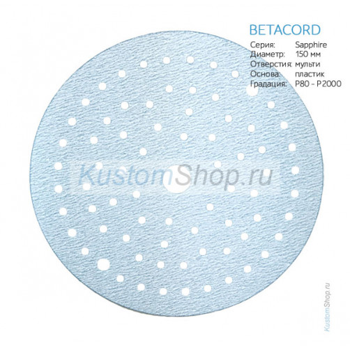 Betacord Sapphire Шлифовальный диск на пластиковой основе D-150 мм, Multiholes P 2000, 100 шт