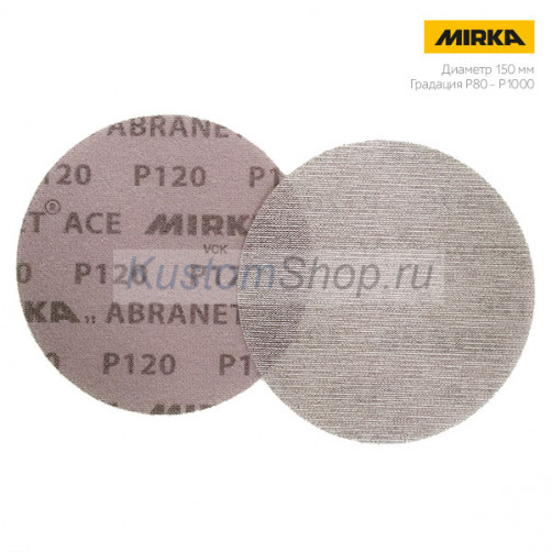 Mirka Abranet шлифовальный диск, сетка, D-150 мм, Р100