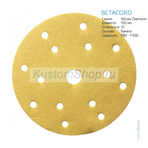 Betacord Yellow Diamond шлифовальный диск D-150 мм, 15 отв., P220, 100 шт