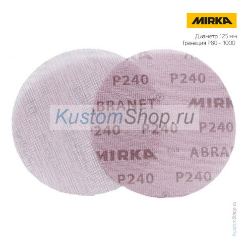 Mirka Abranet шлифовальный диск, сетка, D-125 мм, Р800
