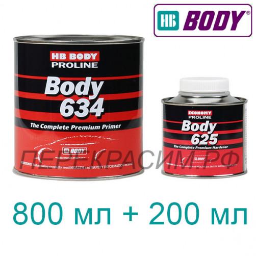 Body 634 грунт автомобильный HS (4:1) наполнитель, серый, 0,8+0,2 л