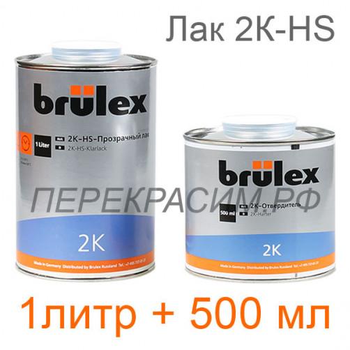 Brulex лак автомобильный HS прозрачный 1+0,5 л