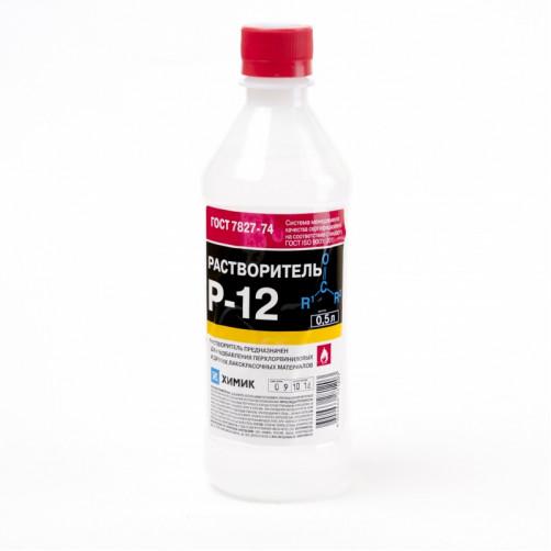 """Р-12 растворитель акриловый """"Химик"""", уп. 0,5л"""