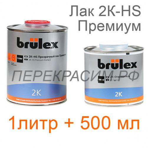 """Brulex """"Премиум"""" лак автомобильный HS прозрачный 1+0,5 л"""